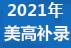 2021年美国顶尖高中补录!