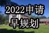2021年美国高中留学早规划!